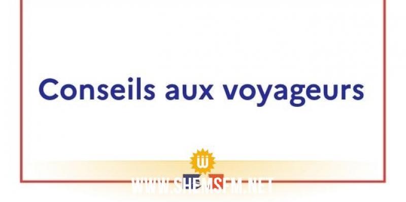 L'ambassade de France en Tunisie appelle les voyageurs à la vigilance
