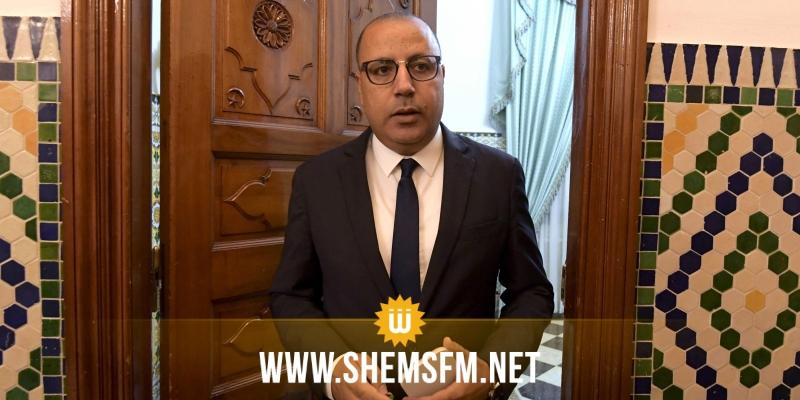 مستشار الغنوشي:'' المشيشي ليس محتجزا ولا موقوفا''