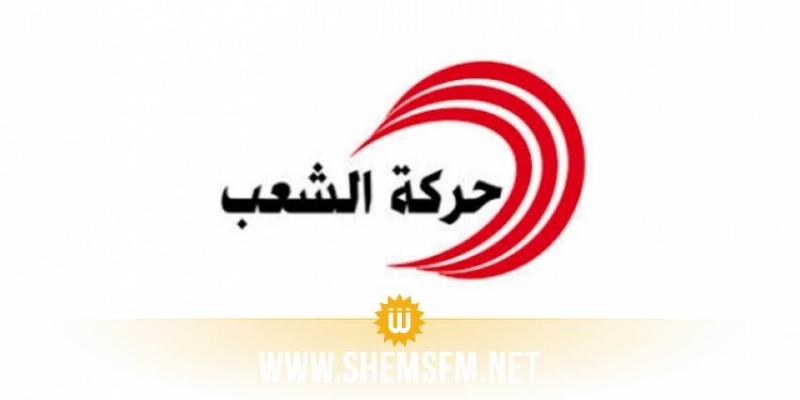 Le Mouvement Echaab soutient les décisions du président Saïed