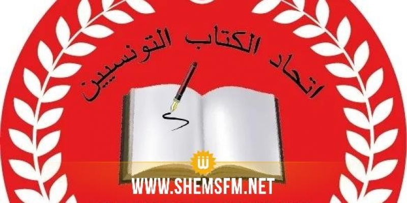 اتحاد الكتاب التونسيين يساند قرارات قيس سعيد