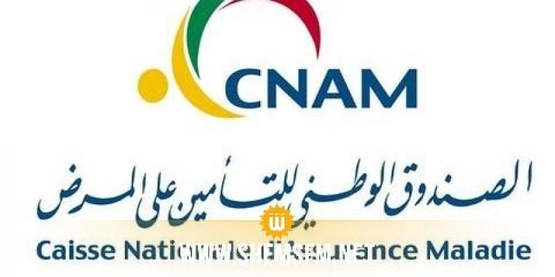 CNAM : Prolongation au 31 août 2021 de la validité des cartes de soins