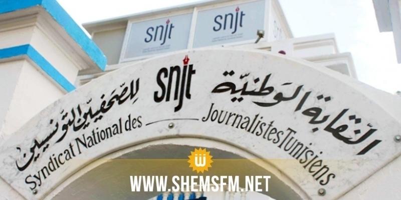 نقابة الصحفيين تدين اقتحام مكتب قناة الجزيرة وتدعو سعيّد إلى التدخل الفوري والعاجل