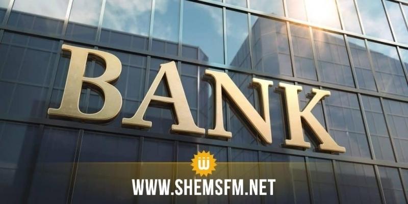 الاتفاق على الترفيع في الأجور الأساسية والمنح التعاقدية لموظفي البنوك والمؤسسات المالية