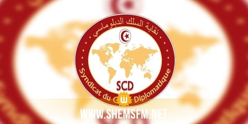 نقابة السلك الدبلوماسي: 'قرارات سعيّد تاريخية وتندرج صلب اختصاصاته الدستورية'