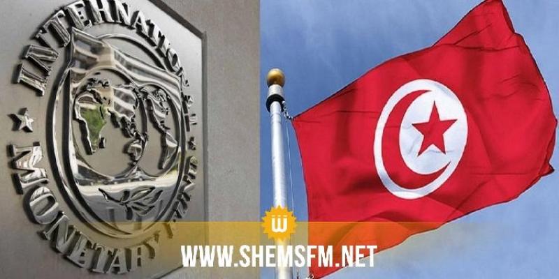 النقد الدولي: مستعدون لدعم تونس ونراقب عن كثب تطورات الوضع فيها