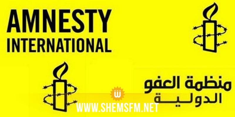 منظمة العفو الدولية تدعو قيس سعيد ''لاحترام حقوق الإنسان بعد أن علق عمل البرلمان''