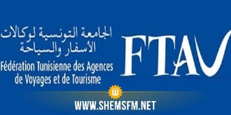 الجامعة التونسية للنزل: 'وثائق الحجز لاتزال سارية المفعول للتنقل بين الجهات'