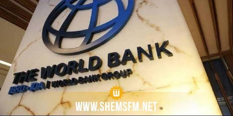 البنك الدولي: 'تونس استفادت من نحو 400 مليون دولار مخصصة للتحويلات النقدية وشراء اللقاحات'