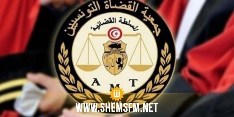 جمعية القضاة تدعو إلى النأي بالنيابة العمومية وبالقضاء عن كل توظيف سياسي