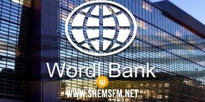 البنك الدولي يؤكد مساندته القوية لتونس