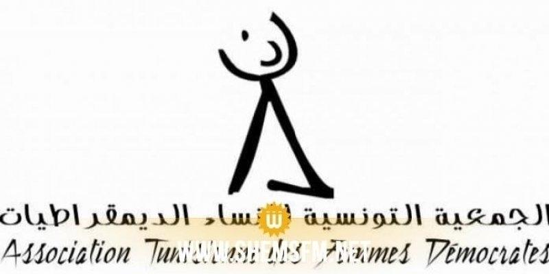 جمعية النساء الديمقراطيات تؤكد على ضرورة احترام حرية التعبير وحق الإختلاف