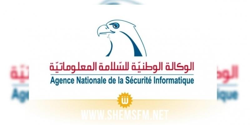 الوكالة الوطنية للسلامة المعلوماتية تحذر من الهجمة السيبرنية 'والينغ'