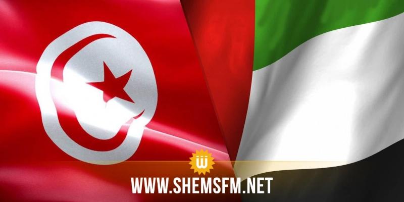 الإمارات تعبر عن دعمها الكامل لتونس