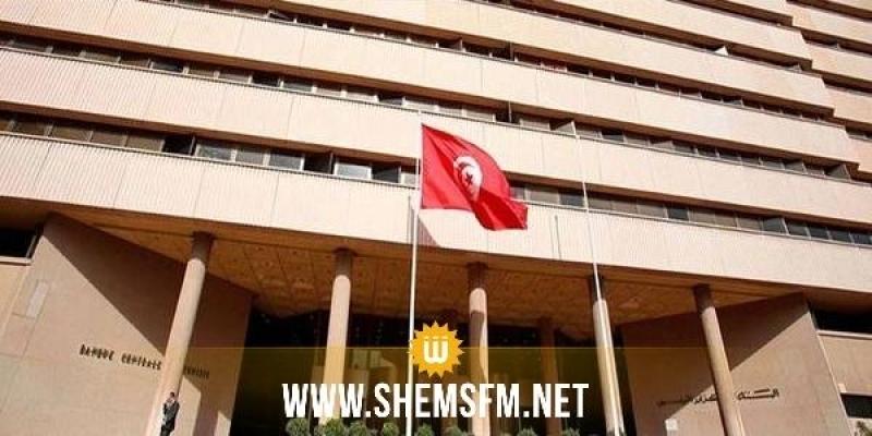 مصدر رسمي من البنك المركزي  ينفي تراجع احتياطي تونس من العملة الصعبة
