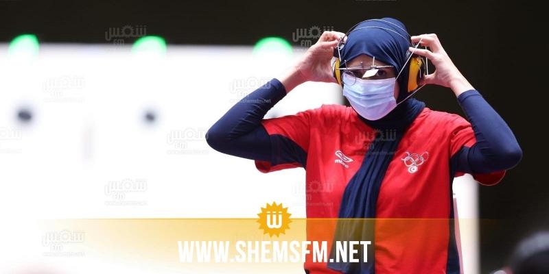 اولمبياد طوكيو - الرّماية :تصفيات - ألفة الشارني في المركز 39