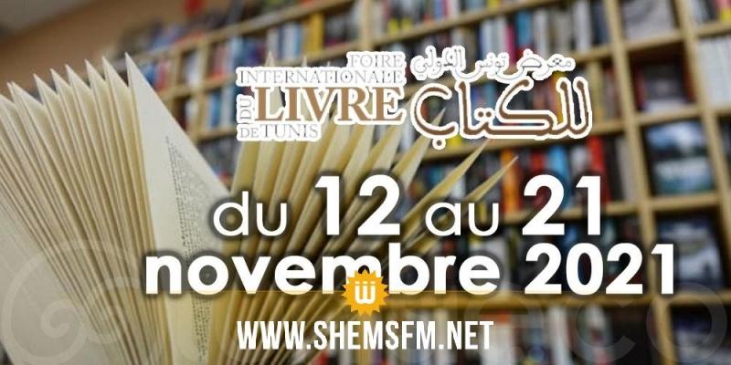 36e Foire internationale du livre de Tunis : les candidatures ouvertes pendant le mois d'août
