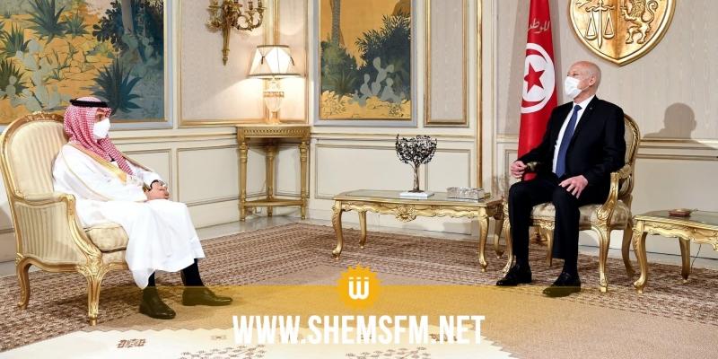 وزير الخارجية السعودي: 'المملكة تحترم قرارات سعيّد وكلّ ما يتعلّق بالشأن الداخلي التونسي'