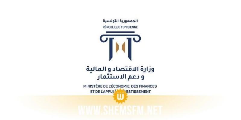 وزارة المالية تدعو المتخلفين عن إيداع التصاريح الجبائية المستوجبة إلى تسوية وضعياتهم