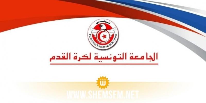 جامعة كرة القدم تمدّد آجال انخراط الجمعيّات