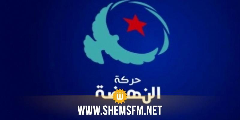 النهضة تعبّر عن رفضها لتتبع نواب الشعب أمام المحاكم العسكرية