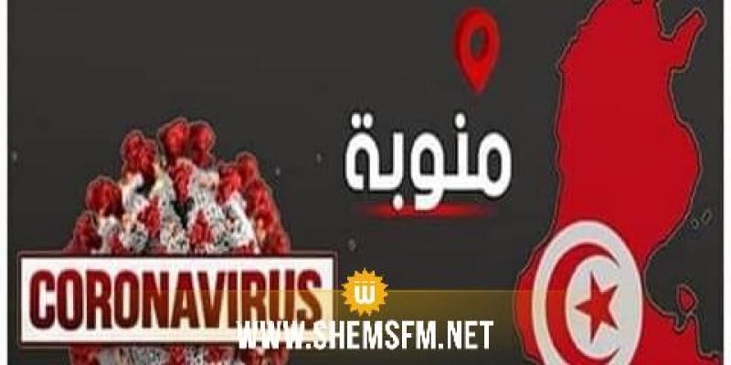 منوبة: 'الوضع الوبائي مازال خطرا'