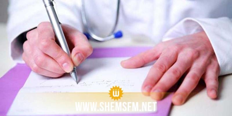المغرب تسن قانونا يفرض على الأطباء ''تحسين خطهم'' عند كتابة الوصفات العلاجية
