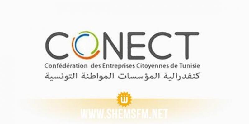 CONECT appelle ses adhérents à contribuer à la baisse des prix à travers l'intensification de la production