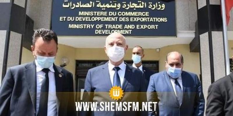 خلال زيارته لمقر وزارة التجارة : قيس سعيد يدعو للتخفيض في الأسعار