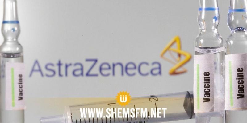 ''أسترازينيكا'' هو اللقاح الذي سيتم استخدامه في اليوم الوطني المفتوح للتلقيح