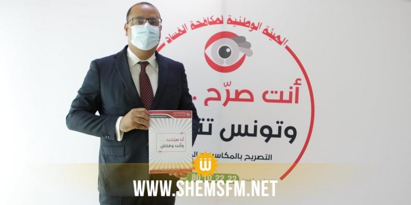 إثر انتهاء مهامه: هشام مشيشي يصرح بمكاسبه ومصالحه