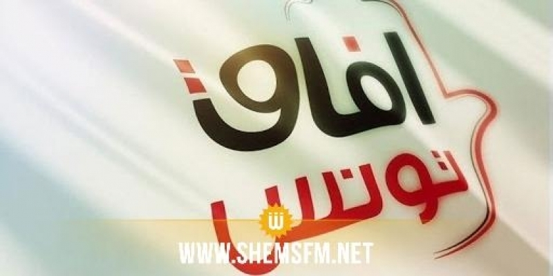 آفاق تونس  يُعبر عن إستغرابه من تصريحات رئيس الجمهورية المسيئة لكرامة بعض الوزراء