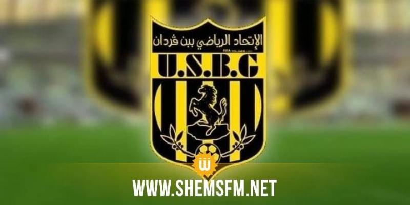 اتحاد بنقردان يتعاقد مع 3 لاعبين