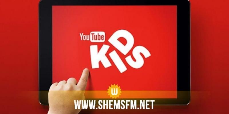 L'ANSI recommande aux parents l'application YouTube Kids pour protéger les enfants contre les contenus inadaptés