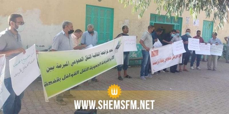 الرديف: وقفة احتجاجية للمطاابة بتحسين خدمات النقل