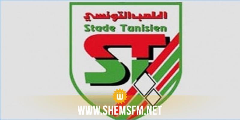 جماهير الملعب التونسي تحتجّ امام مقر جامعة كرة القدم