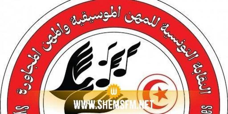 النقابة التونسية للمهن الموسيقية والمهن المجاورة تقدم صندوق المبدع التونسي