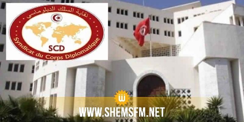 نقابة السلك الديبلوماسي توضّح بخصوص قرارات الترقية الصادرة بالرائد الرسمي