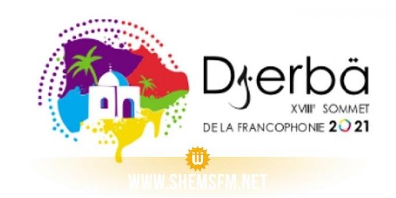 Sommet de la Francophonie: 27 diplomates francophones accrédités à Tunis en visite à Djerba
