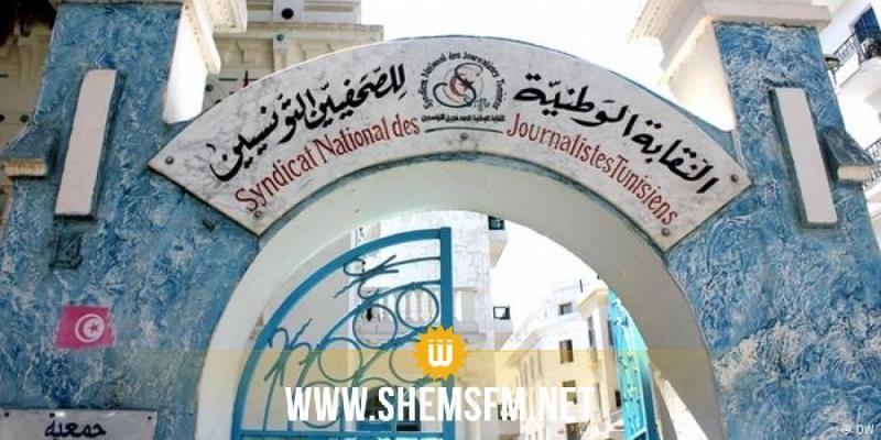 نقابة الصحفيين تحذّر من مُنتحلي صفة الصحفي وشركات التكوين الوهميّة