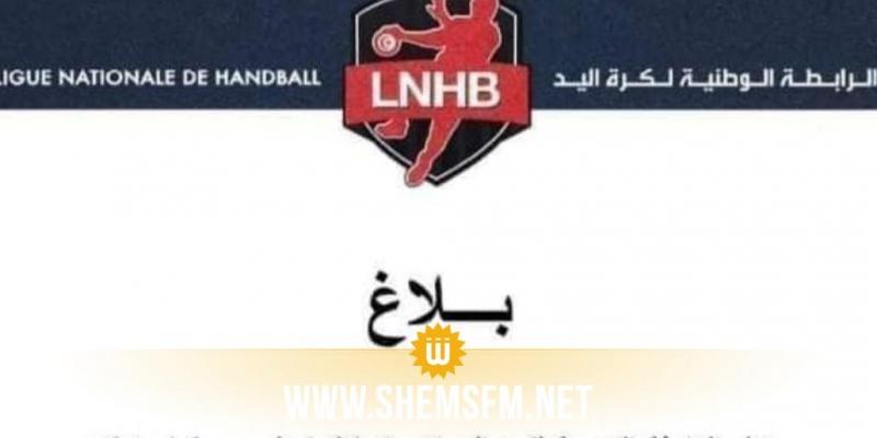 تأجيل استئناف بطولة كرة اليد