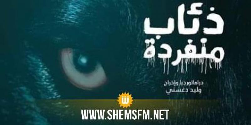 'ذئاب منفردة' تنفرد بمعظم جوائز مهرجان صيف الزرقاء المسرحي بالأردن