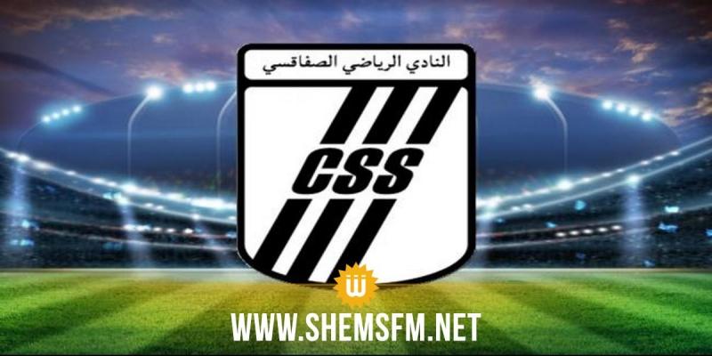 كأس الكاف: النادي الصفاقسي يتعرف على منافسه في الدور القادم