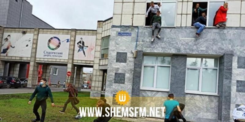 (بالفيديو) روسيا: قتلى وجرحى في إطلاق نار بجامعة بيرم