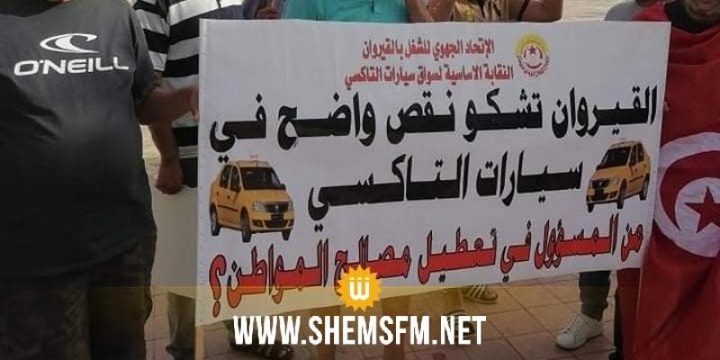 القيروان: عدد من سواق سيارات التاكسي الفردي يحتجون يطالبون بالكشف عن الرخص الجديدة