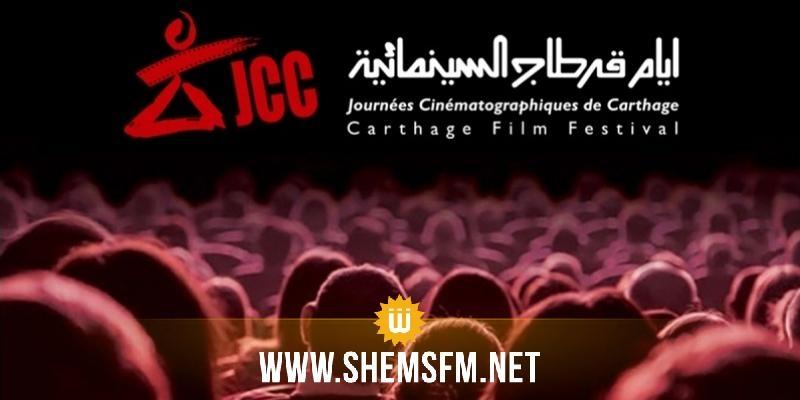 JCC 2021 : 11 films tunisiens en compétition officielle