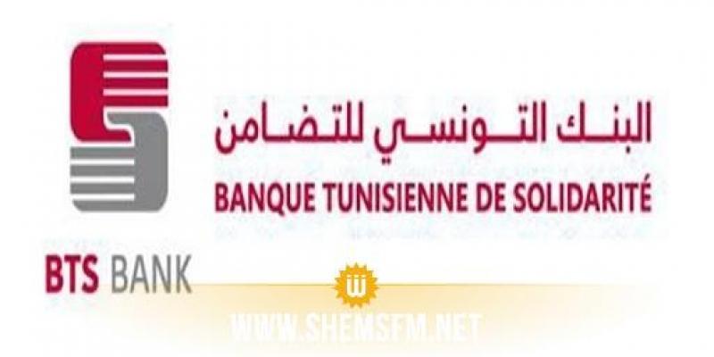 البنك التونسي للتضامن: 10 مليون دينار لتمويل المشاريع الجماعية لخريجي التكوين المهني