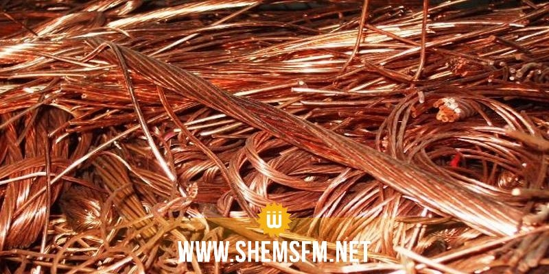 وادي الليل: ضبط شبكة لسرقة كوابل النحاس وحجز طن من الأسلاك