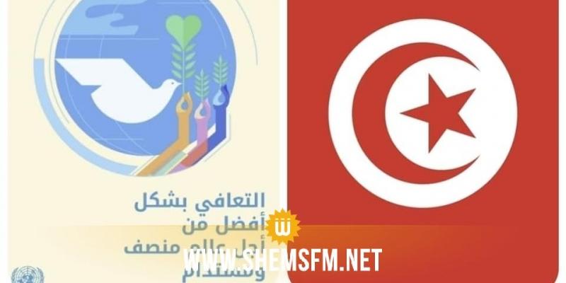 تونس تدعو إلى مفهوم أشمل للأمن والسلم الدوليين يأخذ بالاعتبار تداخل عوامل الهشاشة والعنف والنزاعات المسلّحة