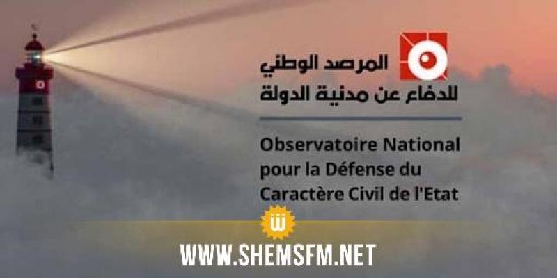 L'Etat d'exception inquiète l'Observatoire pour la défense du caractère civil de l'Etat