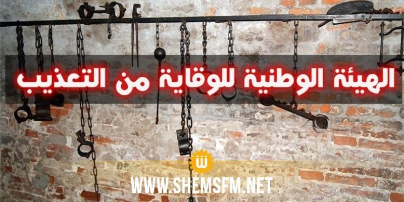 الهيئة الوطنية للوقاية من التعذيب تدعو إلى احترام الضمانات الأساسية لذي الشبهة